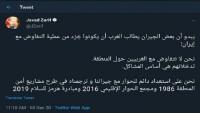 Zarif: İran bölge hakkında Batı ile müzakere etmez