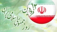 İran Doğu ve Batı'dan bağımsızlık gününü kutluyor