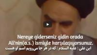 Video: İmam Humeyni; Ali herşeyimizdir!