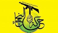 ABD'nin direniş gruplarının sitelerini bloke etme girişimine El-Nuceba hareketinden tepki