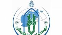 Afganistan İslami hareketi: ABD'nin küresel prestij ve hegemonyası çöktü