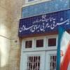 Fransa'nın İran büyükelçisi dışişleri bakanlığına çağrıldı
