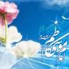 11 Eylül İmam Musa Kazım'ın (S) veladet yıldönümü