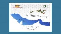 Uluslararası Fars Körfezi Konferansı sona erdi