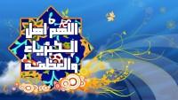İran'dan İslam ülkelerine Bayram kutlaması