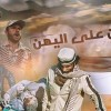 Yemen'de Suudi işbirlikçileri ağır yenilgi aldı