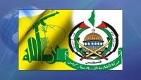 Hizbullah ve Filistin İslami Cihat, siyonist işgalcilere karşı direnişe vurgu yaptılar