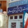 İran, Irak'taki terör saldırısını kınadı