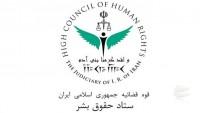 İran İnsan Hakları Komitesi, İngiltere'yi sert şekilde eleştirdi