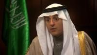 """Siyonist Suudi Rejiminden Büyük Şeytana """"İran"""" Tebriği"""