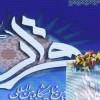 İran Kültür ve İslami İrşad Bakanı: Kur'an, ahlaki faziletlerin boy aynasıdır