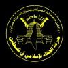Filistin direniş gruplarından İsrail'in tehditlerine tepki