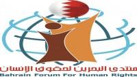 Bahreyn el-Vefak Cemiyeti'nden rejimin idam kararlarına kınama