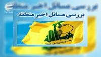 Hizbullah'ın İran temsilcisi: Amerika'nın Batı Asya bölgesindeki çalışması sonlanmak üzeredir