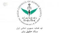 İran İnsan Hakları Merkezinden ABD'de şiddetle ilgili bildiri