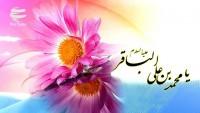Bugün İmam Muhammed Bakır'ın (as) veladeti