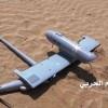 Yemen'de Suudi casus İHA'sı düşürüldü