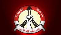 """Bahreyn """"14 şubat"""" hareketi, İslam inkılabı zaferini kutladı"""