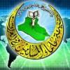 Irak Ulema Birliği: İran İslam Cumhuriyeti'nin yanındayız