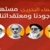 Bahreyn Âlimlerinin Yardım Haykırışları