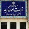 Suudi maslahatgüzarı, 4. kez İran Dışişleri Bakanlığı'na çağrıldı