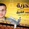 """Hamas Üyesi Esirler: """"El-Gig'in Şehit Olması Halinde İşgal Subayı Öldüreceğiz"""""""