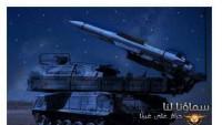 Allahu Ekber! Suriye Hava Savunma Sistemleri Siyonist İsrail Güçlerine Ait Bir Savaş Uçağını Düşürdü