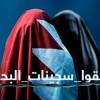 Bahreyn 14 Şubat Koalisyonu, 3 Kız Kardeşe Verilen İdam Kararını Protesto Etti