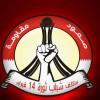 Bahreynli gruplar Arabistan ve BAE askeri varlığını şiddetle kınadı