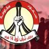 Bahreyn 14 Şubat Koalisyonu: Alı Halife Rejiminin Devrilmesine Kadar Mücadele Devam Edecek