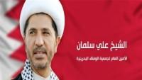 Bahreyn 14 Şubat Devrimi Gençlik İttifakı'ndan rejimin zalimce kararlarına tepki