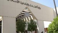 Siyonist Bahreyn mahkemesi vatandaşları ağır cezalara çarptı