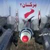 Yemen Hizbullahı, Suudi Arabistan'ın Savunma Bakanlığı, Kraliyet Sarayı Ve Melik Fahd Havaalanını Füzelerle Vurdu