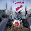 Yemen Hizbullahı Suudi Arabistan'ın Başkenti Riyad'daki Askeri Ve Ticari Merkezleri 7 Adet Burkan-2 Füzesiyle Vurdu