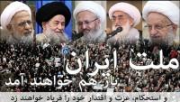Taklit mercileri, İran halkını Dünya Kudüs Günü yürüyüşüne çağırdı