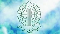 İran İslami Tebligat Kurumu: Direniş; Filistinlilerin siyonistler karşısında zaferi için tek yoldur