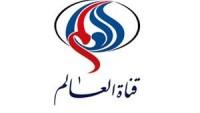 El-Alem kanalının Youtube sayfası Suudilerin baskıları sonucu kapatıldı