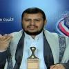 Abdulmelik el'Husi: Arabistan Amerika'nın uşağı
