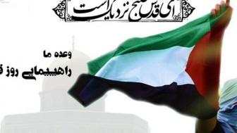 Dünya Kudüs Günü, Filistin ülküsüne destek ve emperyalizmin oyunlarını kınamaktır