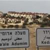 Maale Adumim'in İsrail Topraklarına Dahil Edilmesi İçin Yasa Tasarısı Hazırlandı