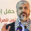 Hamas, Meşal'e Ait Olduğu İddia Edilen Açıklamaları Yalanladı