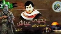 Hamas, Şehit Yahya Ayyaş'ın Yolunda Yürümeye Devam Edeceğine Söz Verdi