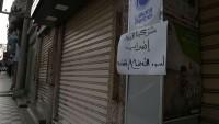 Gazze Şeridi'nde Bugün Dükkanlar Kepenk Kapattı