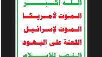 Yemen eş zamanlı olarak Arabistan ve Siyonist İsrail ile savaş halindedir