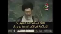 Video: İmam Ali Hamaney'in BM Genel Kurulundan Büyük Şeytan'ı Kaçırtan Konuşması
