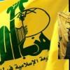 Suriye Sınırından Çekilen Lübnan Hizbullahı'nın Yeni Cephesi