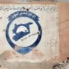 Beyaz Miğferler İdlib'de Yeni Bir Tiyatro Hazırlığında