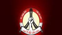 Bahreyn inkılapçıları Amerika kararını kınadı
