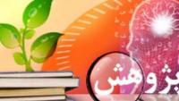 İran'ın 22 yeni teknoloji projesinin sonuçları açıklandı