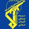 İran Devrim Muhafızları: Tahran olaylarının intikamı alınacaktır